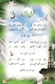 Urdu Wall Charts